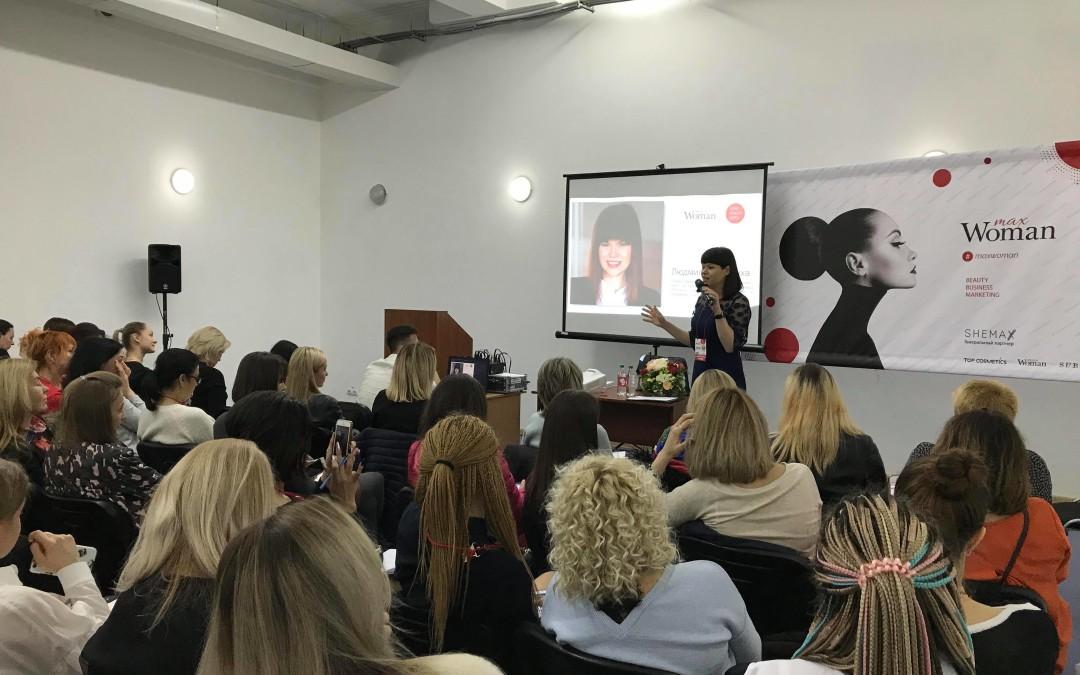 12.04.19 Доповідь для б'юті-майстрів на конференції Beauty Business Marketing, Київ.