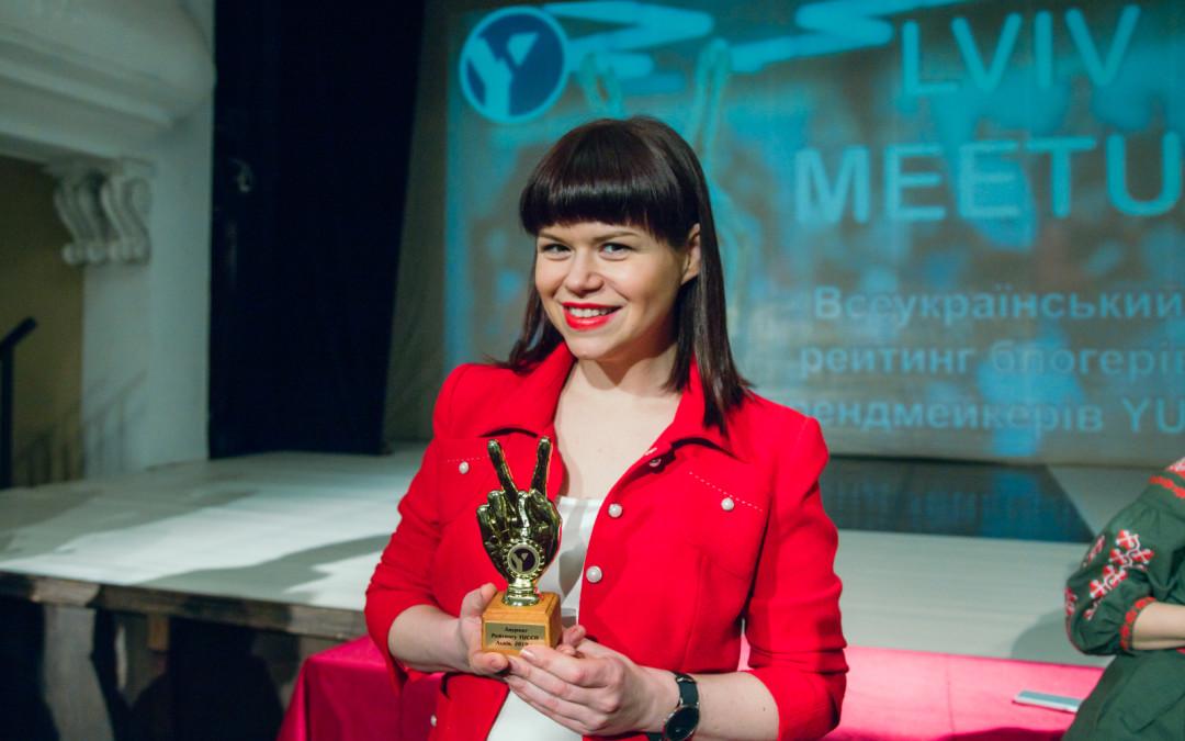 Я увійшла в ТОП-50 блогерів та трендмейкерів Львівщини за версією Всеукраїнського рейтингу YUCCIE