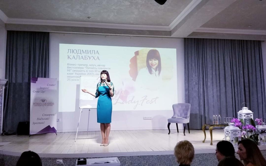 Доповідь 18.04.19 На Жіночому бізнес-форумі VinLadyFest у Вінниці