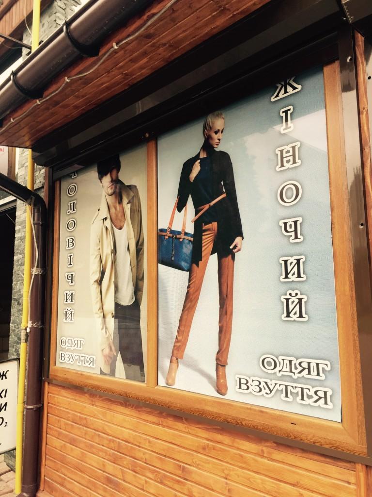 Вітрина магазину одягу в Трускавці з моделлю Катаріни Мартової
