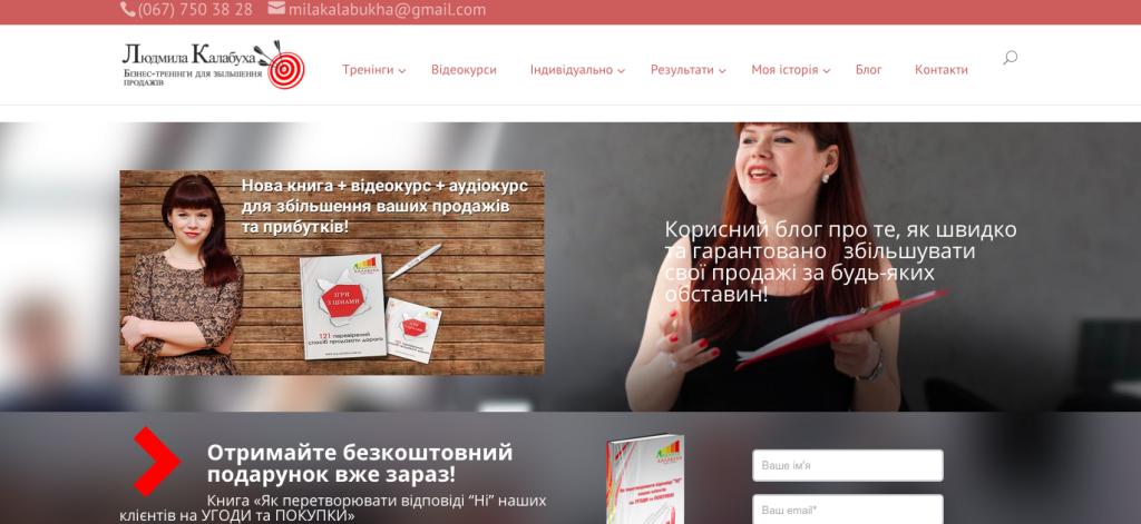 2015-11-29 18-41-18 Бізнес-тренер Людмила Калабуха