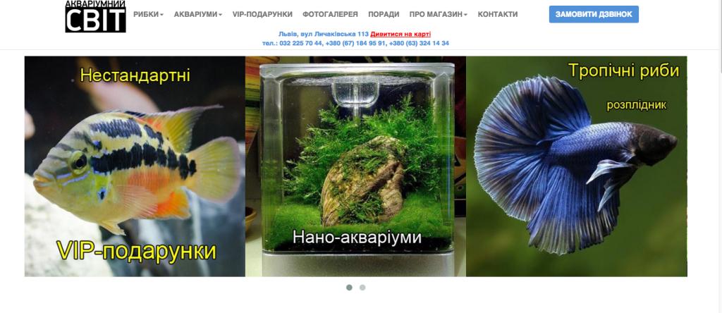 2015-11-29 18-42-08 %22Акваріумний світ%22 - магазин акваріумних риб та акваріумів. Акваріуми під замовлення у Львові.