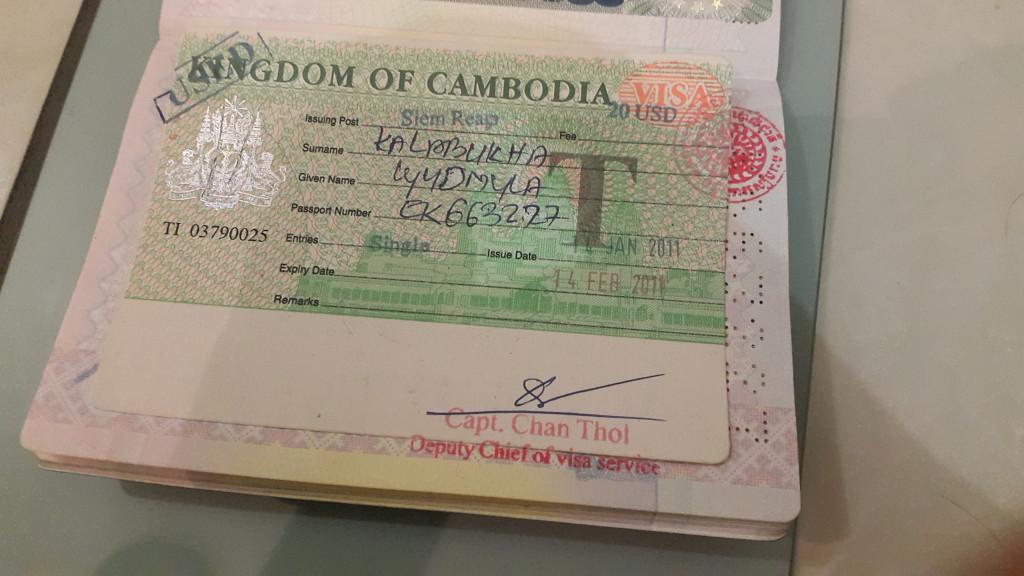 Моя камбоджійська віза, яка на затримала ще на годину!