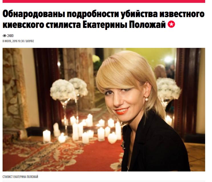 Катерина Положай вбивство стилістки