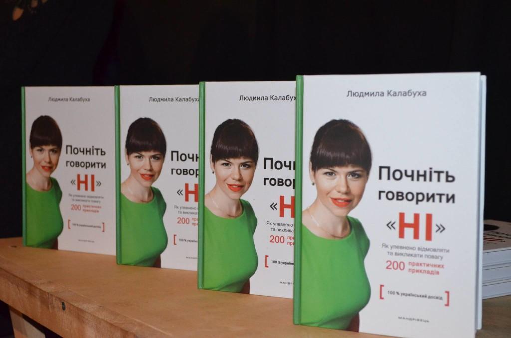 """Книга Людмили Калабухи """"Почніть говорити """"НІ""""."""