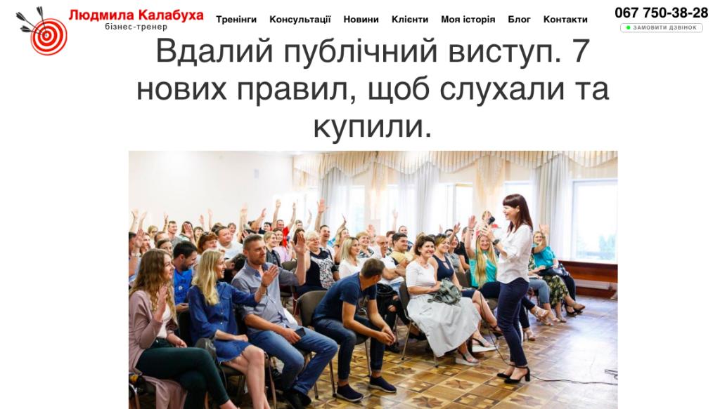 Публічний виступ Людмили Калабухи
