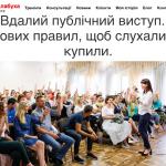 Нова стаття на блозі про публічний виступ та бізнес-презентацію.
