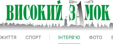 """Стаття в газеті """"Високий Замок"""" про книгу """"Почніть говорити """"НІ""""."""