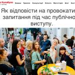 Стаття на блозі про роботу з провокативними запитаннями та тролями під час бізнес-презентацій та публічних виступів.