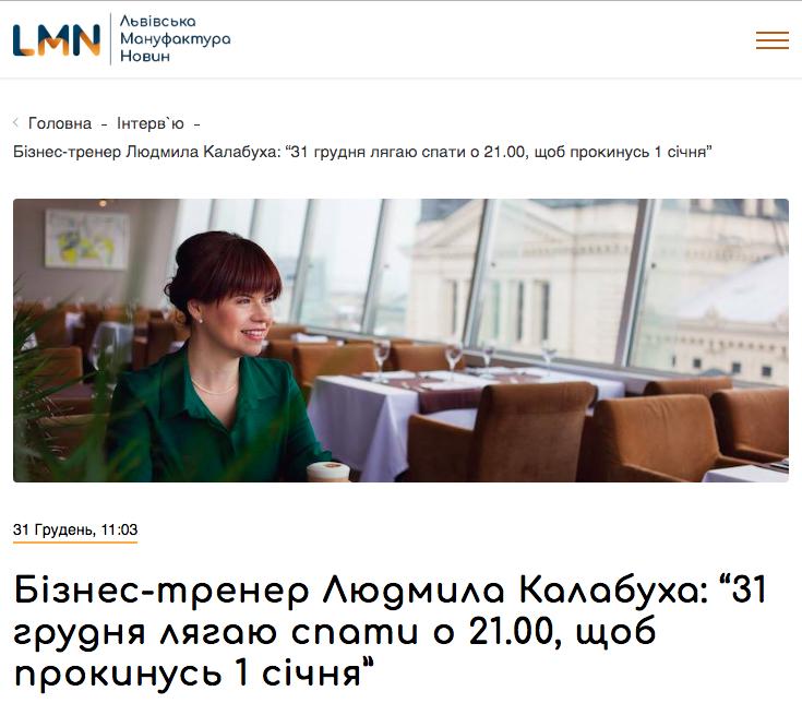 Cтаття з новорічними порадами для бізнесу і життя для Львівської Мануфактури Новин