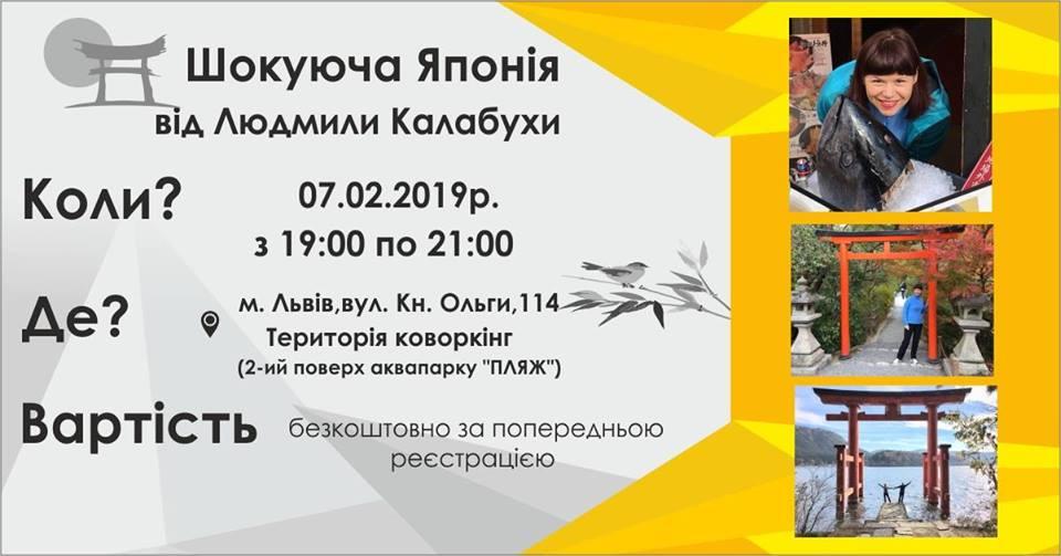 7 лютого розкажу про подорож в Японію у Львові