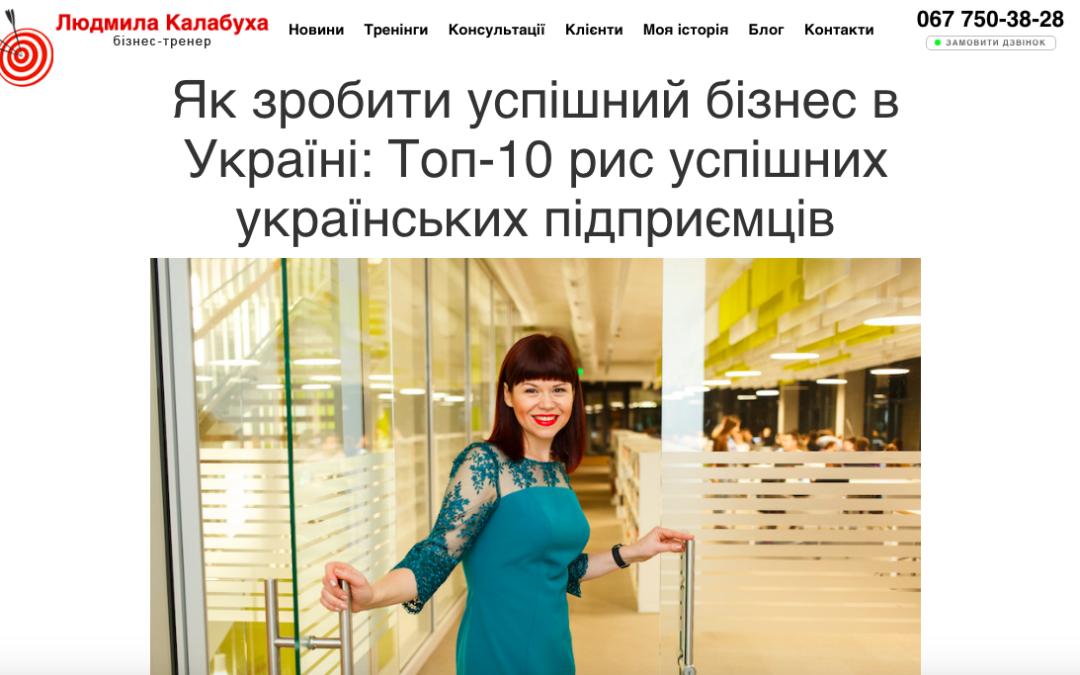 Стаття на блозі про топ-10 рис українських підприємців, що роблять успішний бізнес