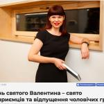 Стаття про бізнес на свято Св. Валентина для WestNevs.Info