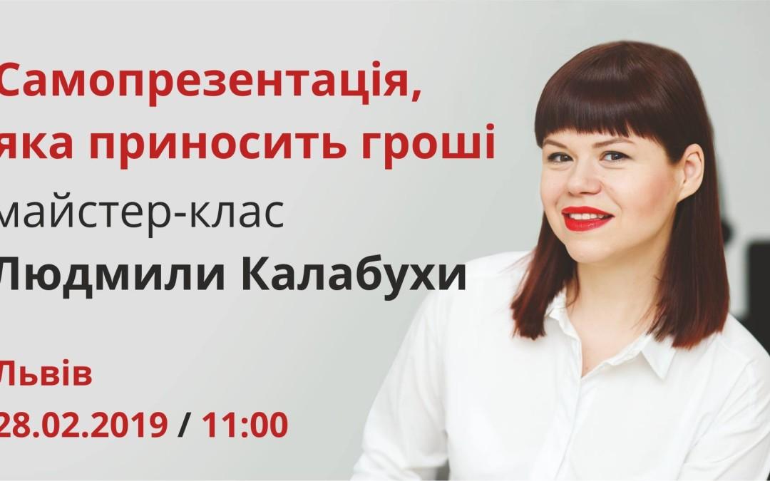 Відкритий тренінг у Львові 28.02.19 по самопрезентації онлайн та офлайн