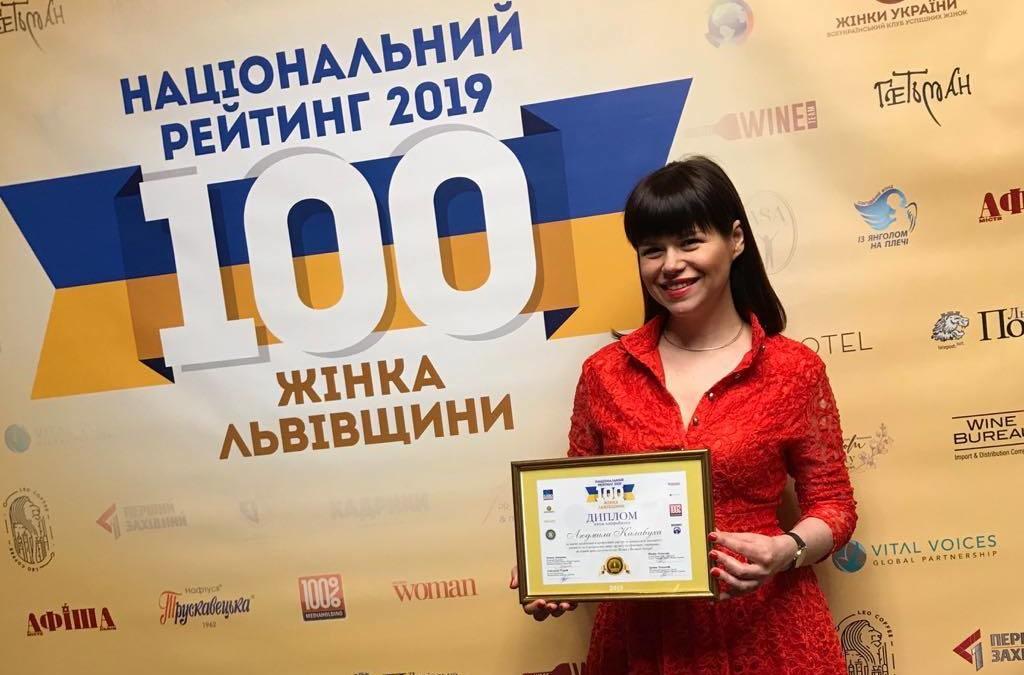 Увійшла в ТОП-100 видатних жінок Львівщини, національний рейтинг.